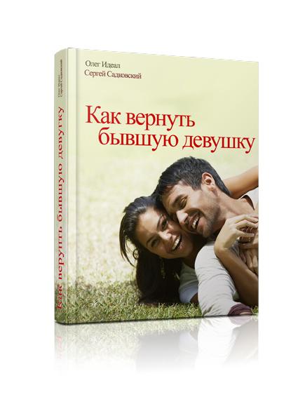 роман винилов как вернуть бывшую девушку книга скачать бесплатно