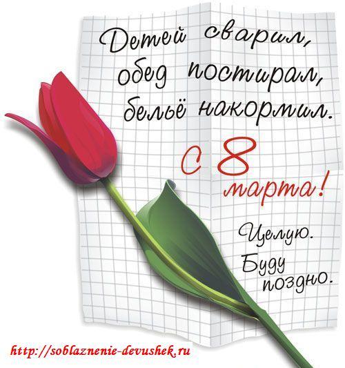 Поздравления девушек и женщин с 8-м марта