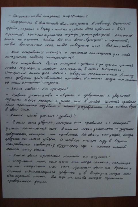 Отзыв Евгения - курсы соблазнения(блок знакомства)
